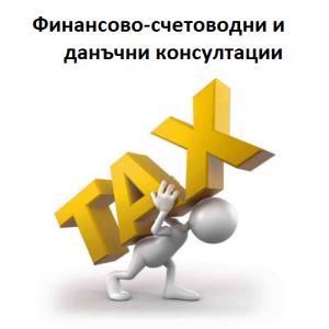 счетоводни услуги цени, счетоводни услуги софия, регистрация на фирма, регистрация на еоод, регистрация на оод, счетоводни услуги изгодни цени